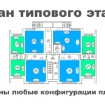 план-1-1024x614